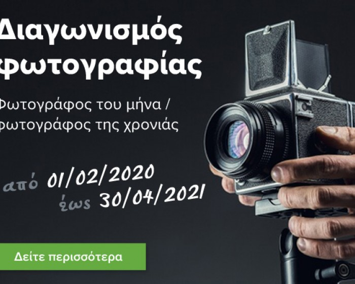 COVID-19: Postponed-Photo contest
