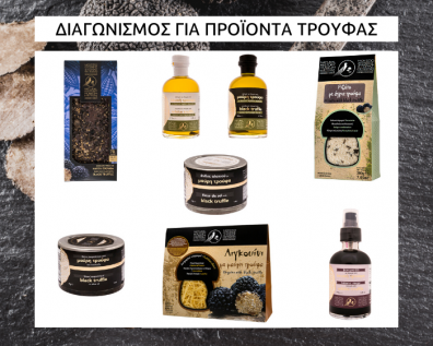 Extension of the contest for truffle products