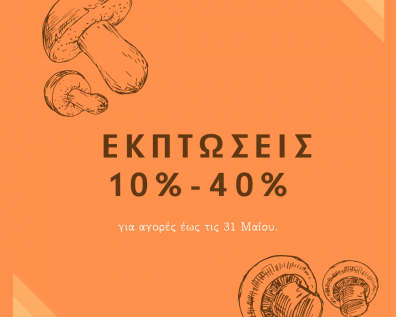 Up to 40% Sales in Museum's mushroom products and souvenirs