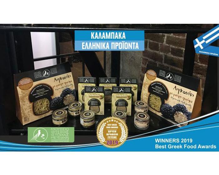 Χρυσό βραβείο γεύσης για τα μανιταροπροϊόντα του μουσείου