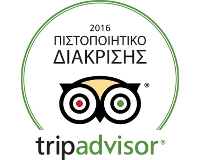 Πιστοποιητικό διάκρισης Tripadvisor για το 2016 έλαβε το Μουσείο Φυσικής Ιστορίας Μετεώρων και Μουσείο Μανιταριών