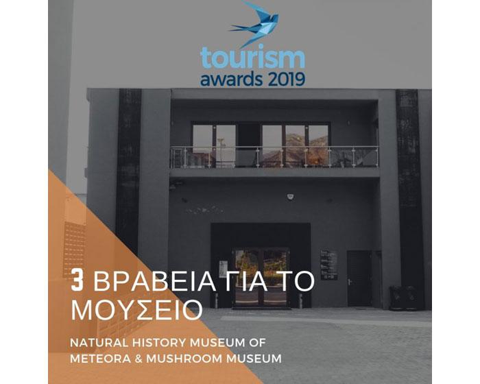 Το Μουσείο απέσπασε τρία βραβεία στα Tourism Awards 2019