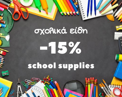 Discount on our school supplies