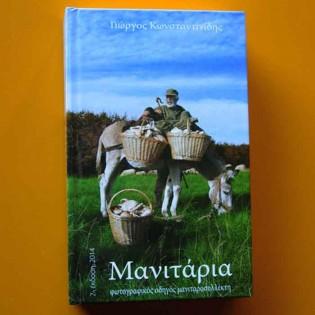 Μανιτάρια – Φωτογραφικός οδηγός μανιταροσυλλέκτη
