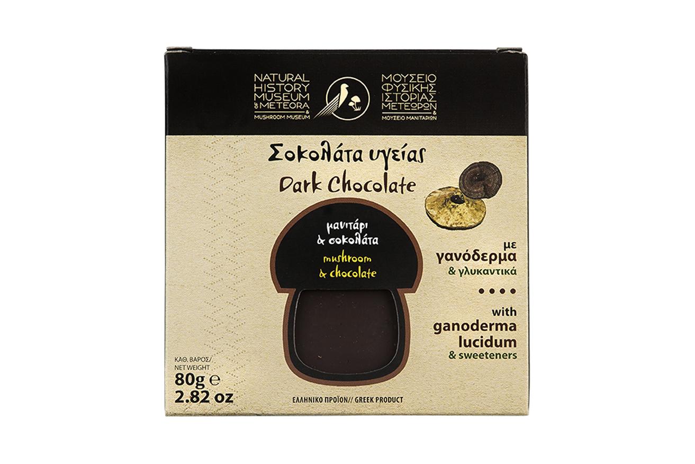 Σοκολάτα υγείας με γανόδερμα