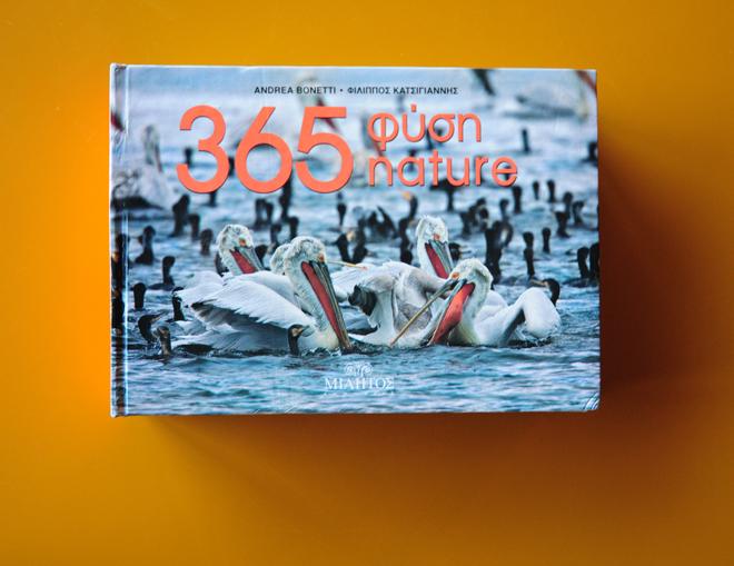 βιβλίο 365 φύση natura - Andrea Bonetti - Φίλιππος Κατσιγιάννης
