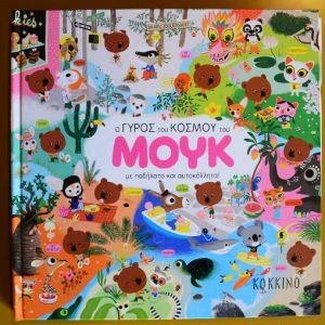 οικολογικά βιβλία για παιδιά