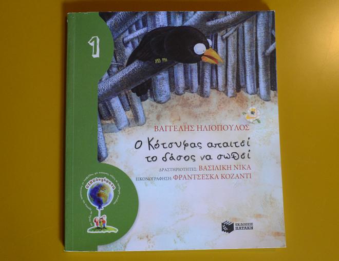 Βιβλίο Ο κότσιφας απαιτεί το δάσος να σωθεί – βιβλία για παιδιά