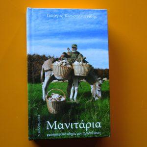 βιβλίο - Μανιτάρια, φωτογραφικός οδηγός μανιταροσυλλέκτη, Γιώργος Κωνσταντινίδης