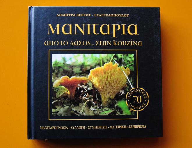 βιβλίο - Συνταγές για άγρια και μη μανιτάρια από την Δήμητρα Βέργου - Ευαγγελοπούλου