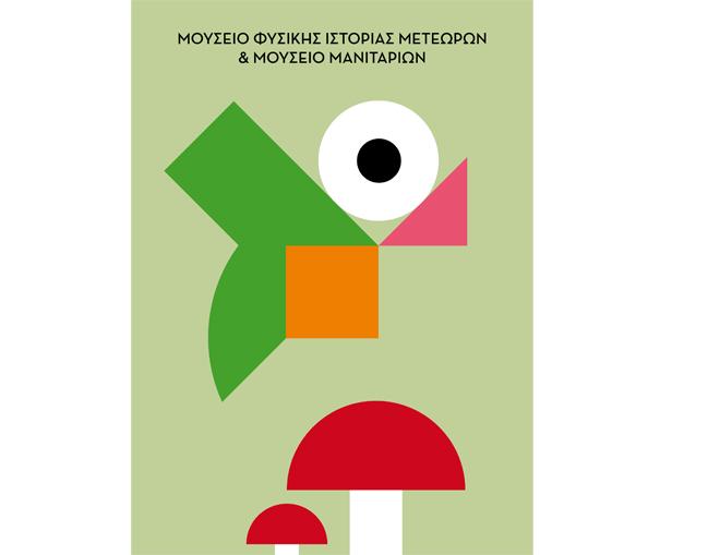 1η έκδοση για το Μουσείο Φυσικής Ιστορίας & Μουσείο Μανιταριών